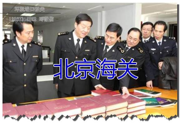 北京海关2018年考试录用公务员入围通