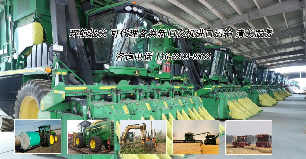 农机进口代理