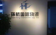 huan hang import international