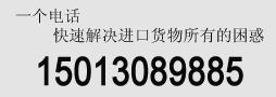 地区报关  /  南昌进口咨询
